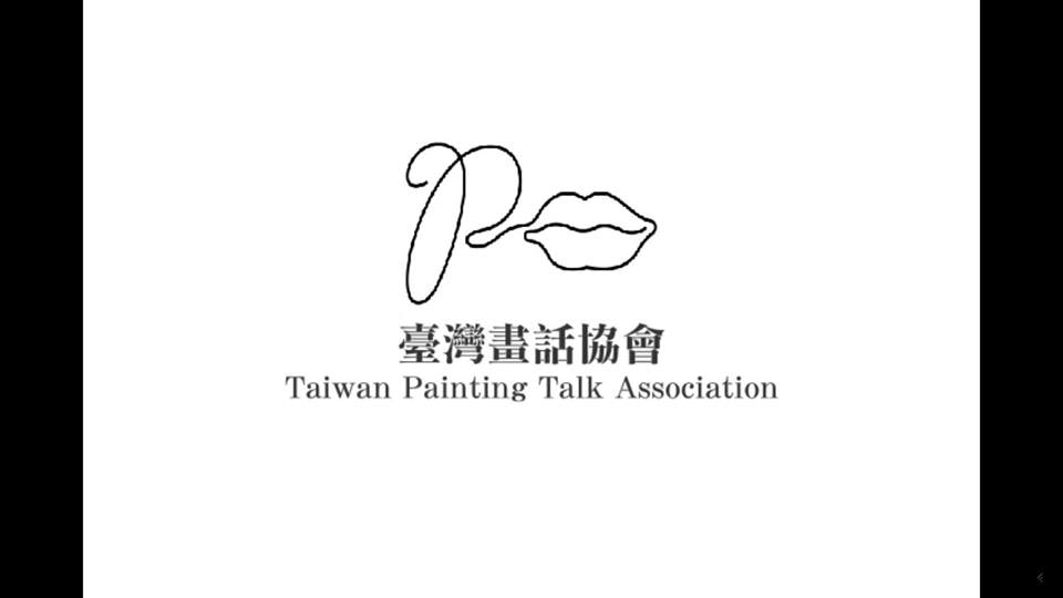 畫話協會Taiwan Painting Talk Association